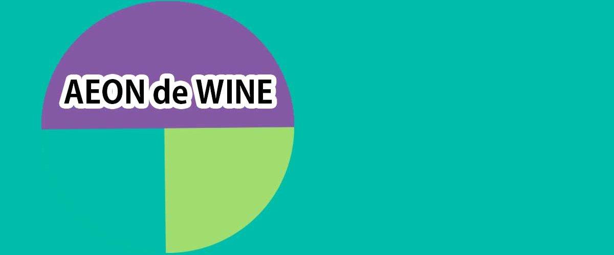 高級ワインも販売!ワイン通販「AEON de WINE」の特徴
